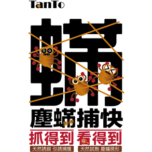 【全新包裝】【安琪兒】台灣【TanTo】 塵蟎捕快 防蟎剋星-2入
