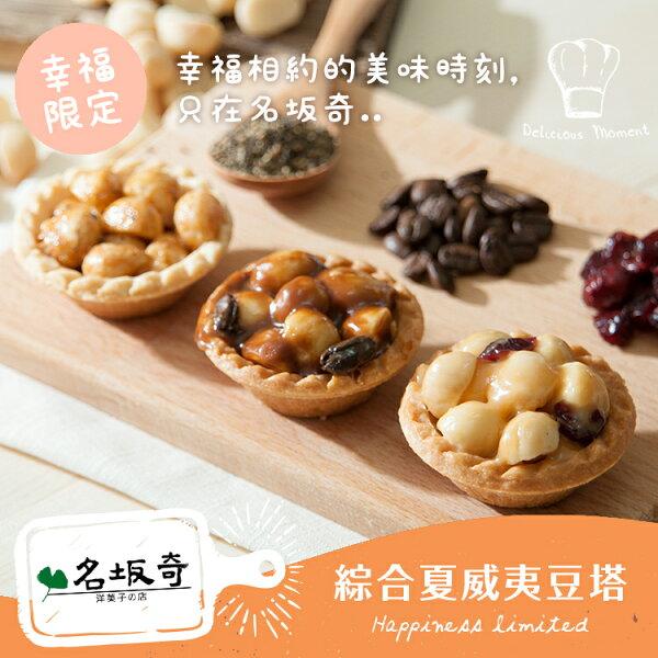 【名坂奇】綜合夏威夷豆塔(原味、咖啡、鹹酥)