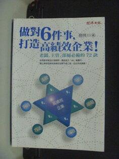 【書寶二手書T4/財經企管_HGX】做對6件事打造高績效企業_顏長川