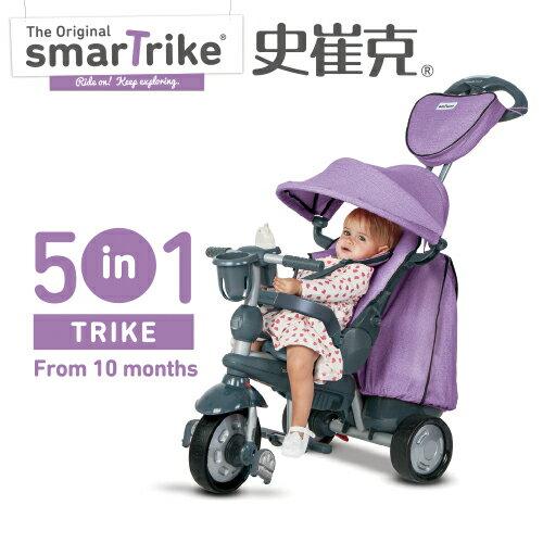 英國【SmarTrike史崔克】探險者嬰幼5合1觸控三輪車(丁香紫) - 限時優惠好康折扣