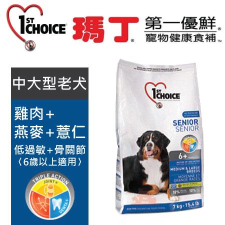 【恰恰】瑪丁中大型熟齡犬〈雞肉+燕麥+薏仁〉- 2.72kg 0