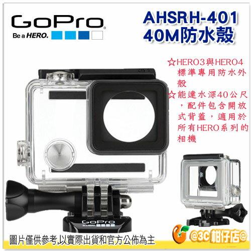 GOPRO AHSRH~401 40公尺防水殼 貨 40M 防水殼 HERO3 HERO4