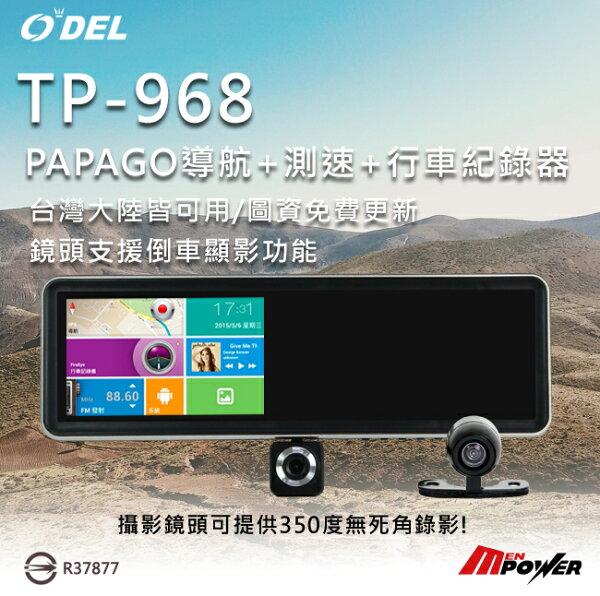 【導航+行車+倒車顯影+後視鏡】8G記憶卡 ODEL TP-968 導航+行車紀錄器 5吋 PAPAGO 地圖 WIFI TP968