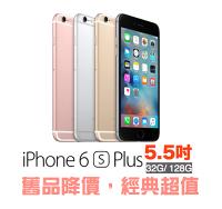 Apple 蘋果商品推薦★6s現貨★Apple iPhone 6s Plus 5.5吋 32G 玫瑰金等四色 全新未拆 台灣原廠公司貨 保固一年 可分期