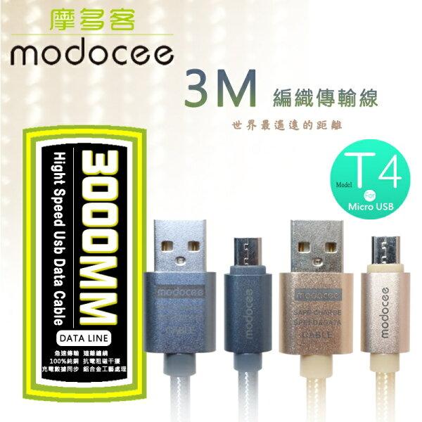 MODOCEE Micro USB V8 金屬編織充電線/傳輸線/HTC Butterfly 2/3/One M9+/E9/ME/M8/Desire 816/626/820s/826/728/SONY Z5/Premium/Compact/M5/C5/Z3/Z3+/M4/C4/E4g/LG G4/G3/Spirit/G flex 2/OPPO R7 Plus/R7/5s/N3/F1/Samsung GALAXY J5/J7/E7/A3/A8/S6 Edge/Note 2/3/4/5