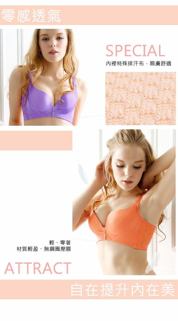 【Emon】親膚 零著感無痕系列ABC罩杯內衣 (膚) 4