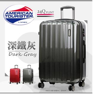 《熊熊先生》新秀麗 美國旅行者 25吋 大容量可加大 行李箱 24Q 雙排輪飛機輪 TSA海關鎖 亮面硬殼旅行箱
