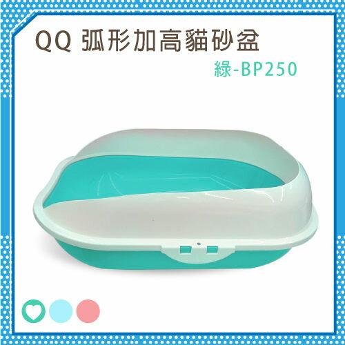 【力奇】QQ 弧型加高貓砂盆 (BP250)-綠-420元【單層、無附貓鏟】(H002E03-3)