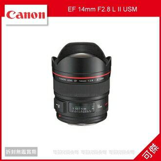 可傑 CANON EF 14mm F2.8 L II USM 超廣角定焦鏡 彩虹公司貨 登錄送120G硬碟+1000郵政禮卷至8/31