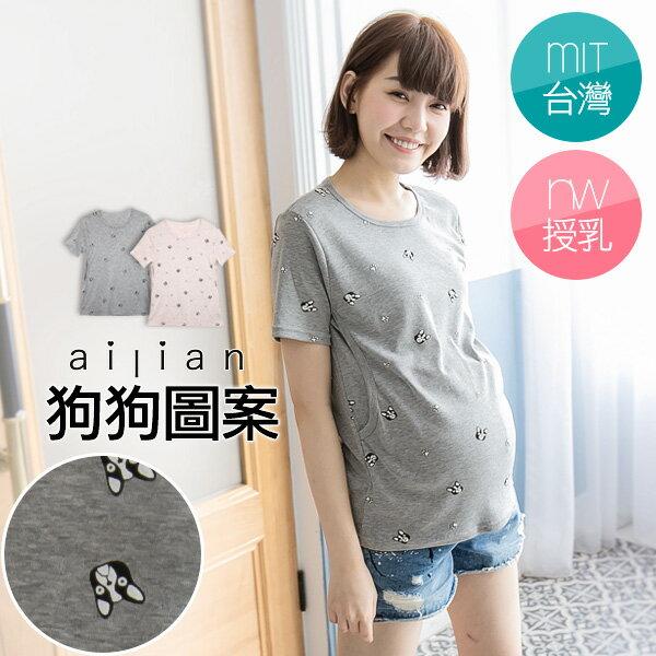 台灣製 專利哺乳衣品牌 滿版狗狗側開上衣【R670240】愛戀小媽咪