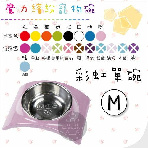 +貓狗樂園+ 草本魔力【魔力繽紛寵物碗。彩虹單碗。M號】440元 0