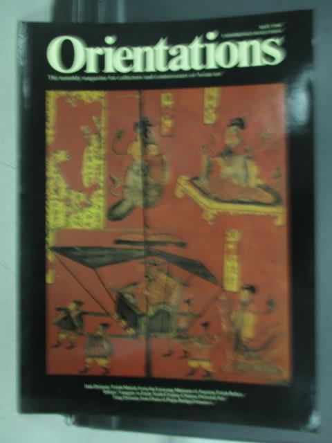 ~書寶 書T9/藝術_POJ~Orientations_1994 5_Han dynast