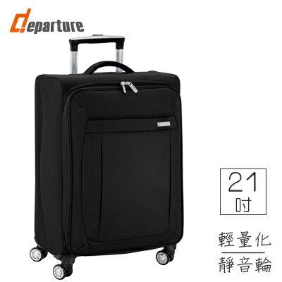 「八輪登機箱」21吋 輕量化軟箱 YKK拉鍊×黑色 :: departure 旅行趣 ∕ UP013 - 限時優惠好康折扣