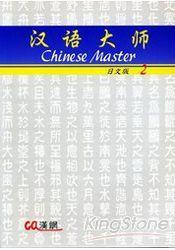 漢語大師(二)附CD(日文簡體字版)