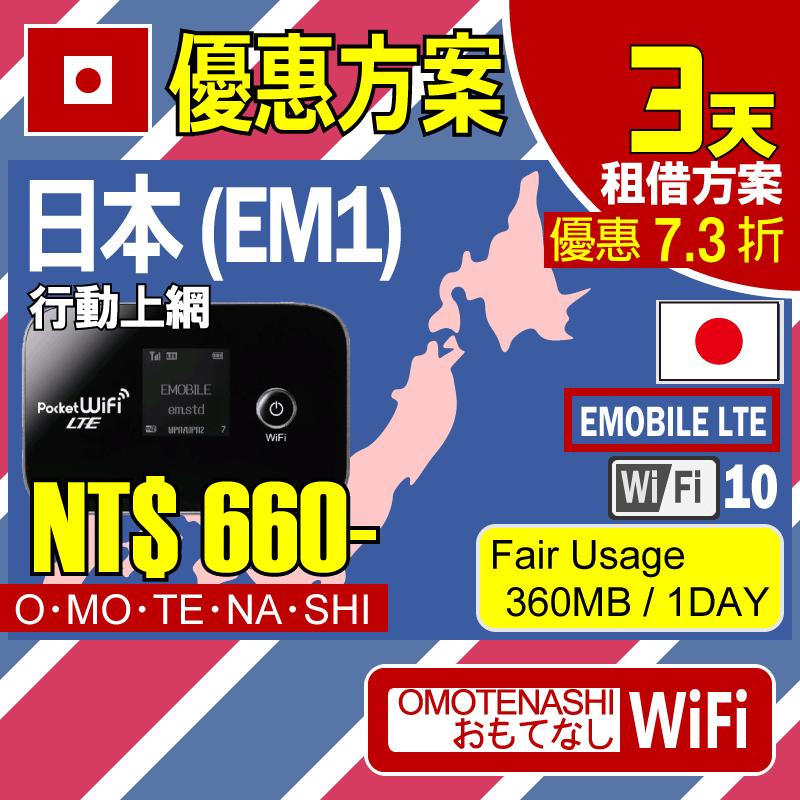 【Limited SALE】【行動上網租借服務】日本(EM1)3天優惠方案 這項服務不僅可用台灣智慧型手機、平板、電腦,也可在國外使用線上申請。不需於當地簽訂契約。 只須在欲使用期間內租借?最適合觀光旅行、出差等情況下使用。【OMOTENASHI-WiFi】