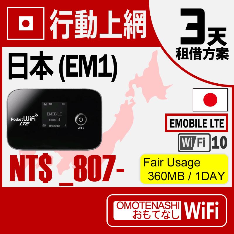 【行動上網租借服務】日本(EM1)3天方案 這項服務不僅可用台灣智慧型手機、平板、電腦,也可在國外使用線上申請。不需於當地簽訂契約。 只須在欲使用期間內租借?最適合觀光旅行、出差等情況下使用。【OMOTENASHI-WiFi】