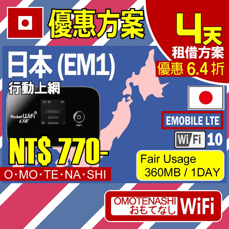 【Limited SALE】【行動上網租借服務】日本(EM1)4天優惠方案 這項服務不僅可用台灣智慧型手機、平板、電腦,也可在國外使用線上申請。不需於當地簽訂契約。 只須在欲使用期間內租借?最適合觀光旅行、出差等情況下使用。【OMOTENASHI-WiFi】
