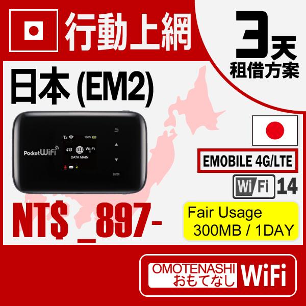 【行動上網租借服務】日本(EM2)3天方案 這項服務不僅可用台灣智慧型手機、平板、電腦,也可在國外使用線上申請。不需於當地簽訂契約。 只須在欲使用期間內租借♪最適合觀光旅行、出差等情況下使用。【OMOTENASHI-WiFi】