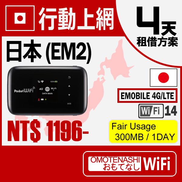 【行動上網租借服務】日本(EM2)4天方案 這項服務不僅可用台灣智慧型手機、平板、電腦,也可在國外使用線上申請。不需於當地簽訂契約。 只須在欲使用期間內租借♪最適合觀光旅行、出差等情況下使用。【OMOTENASHI-WiFi】
