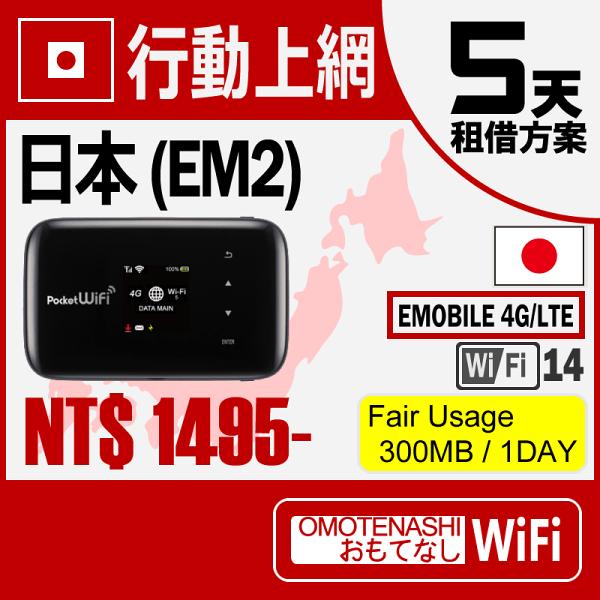 【行動上網租借服務】日本(EM2)5天方案 這項服務不僅可用台灣智慧型手機、平板、電腦,也可在國外使用線上申請。不需於當地簽訂契約。 只須在欲使用期間內租借♪最適合觀光旅行、出差等情況下使用。【OMOTENASHI-WiFi】