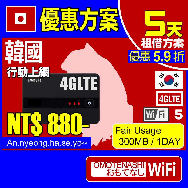 【Limited SALE】【行動上網租借服務】韓國5天優惠方案 這項服務不僅可用台灣智慧型手機、平板、電腦,也可在國外使用線上申請。不需於當地簽訂契約。 只須在欲使用期間內租借?最適合觀光旅行、出差等情況下使用。【OMOTENASHI-WiFi】