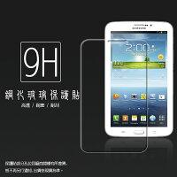 Samsung 三星到超高規格強化技術Samsung Galaxy Tab 3 P3200/T2100/T2110 7吋 (3G版) 鋼化玻璃保護貼/強化保護貼/9H硬度/高透保護貼/防爆/防刮/超薄