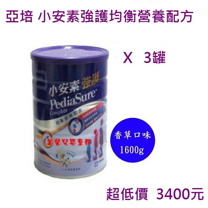 *美馨兒* 亞培 小安素強護均衡營養配方1600g(香草口味) X 3罐 3400元
