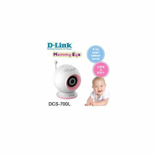 ★衛立兒生活館★D LINK MOMMY CAM/700L媽咪愛 寶寶專用無線網路攝影機DCS-700L