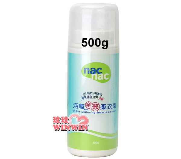 Nac Nac 活氧全效柔衣素「罐裝500g」加AWE奶垢分解配方 ~ 漂白殺菌一次完成
