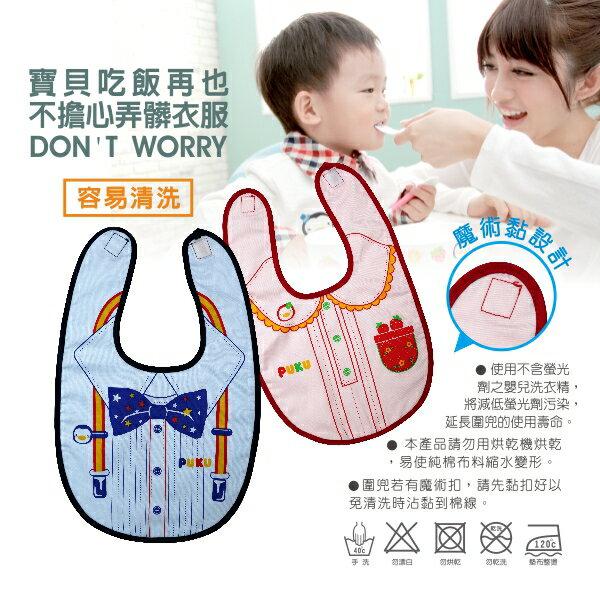 『121婦嬰用品館』PUKU 禮服造型雙層圍兜- 藍 3