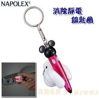 【禾宜精品】鑰匙圈 NAPOLEX WD-272 迪士尼 米奇 防靜電 消除靜電 鑰匙圈
