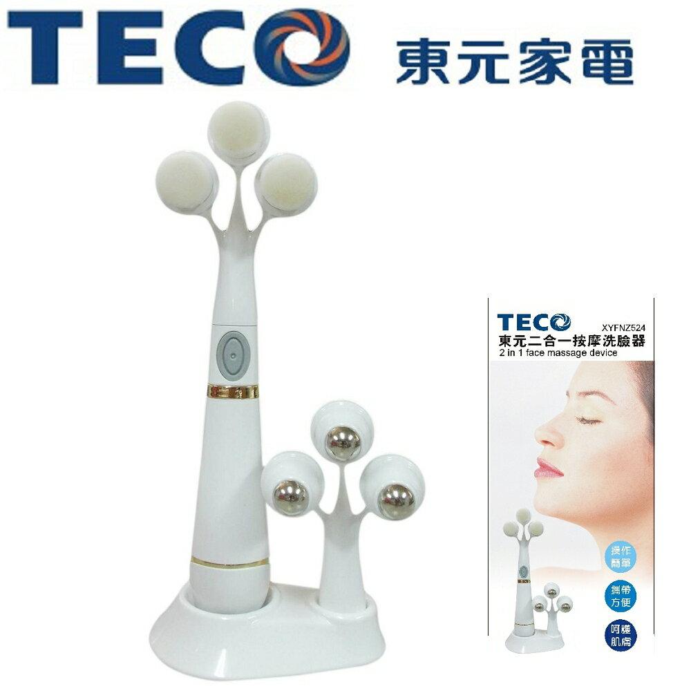 ~SunEasy 館~TECO 東元3D按摩洗臉器^(XYFNH524^) 洗臉儀 洗臉機