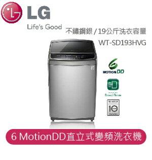 【LG】LG 6MotionDD 蒸善美系列 6Motion DD直立式變頻洗衣機 不鏽鋼銀 / 19公斤洗衣容量 WT-SD193HVG