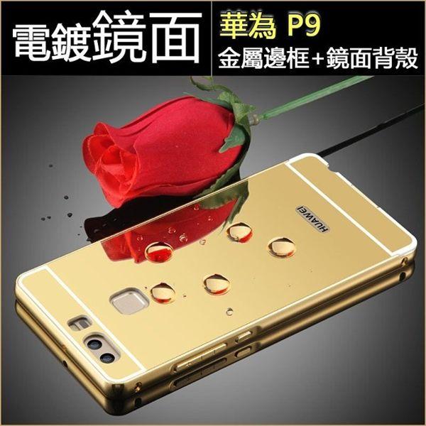 華為 P9 Plus 電鍍金屬邊框帶鏡面背板後蓋 華為 P9 Plus 手機金屬保護套 手機殼【預購】