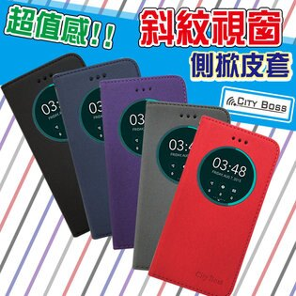 CITY BOSS 斜紋系列*5吋 ZenFone 3/ZE520KL ASUS 華碩 視窗 手機 側掀 皮套/磁扣/側翻/保護套/背蓋/支架/軟殼/手機殼/保護套