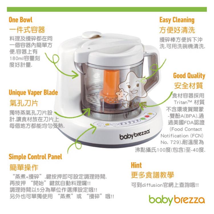 【大成婦嬰】美國 babybrezza 副食品料理機(附食譜) +專用蒸鍋 1年保固 台灣總代理保固 3