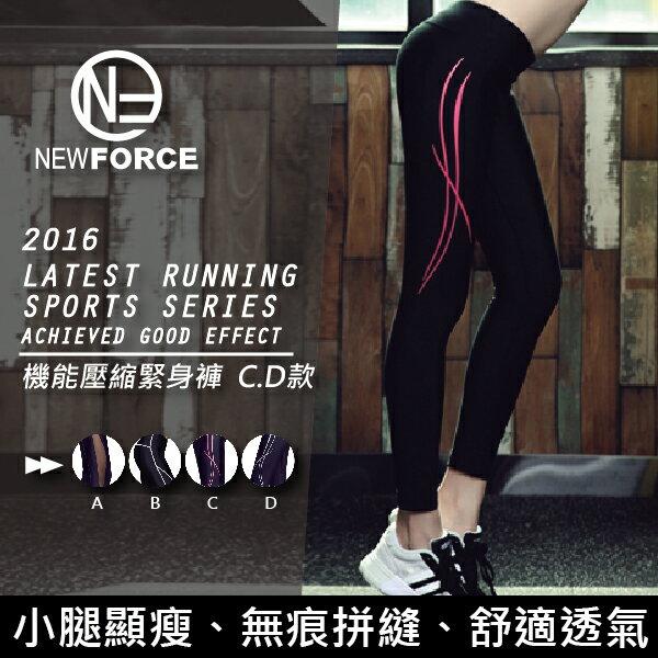 【NEW FORCE】立體顯瘦透氣運動壓縮女緊身褲-C款 D0201001000302