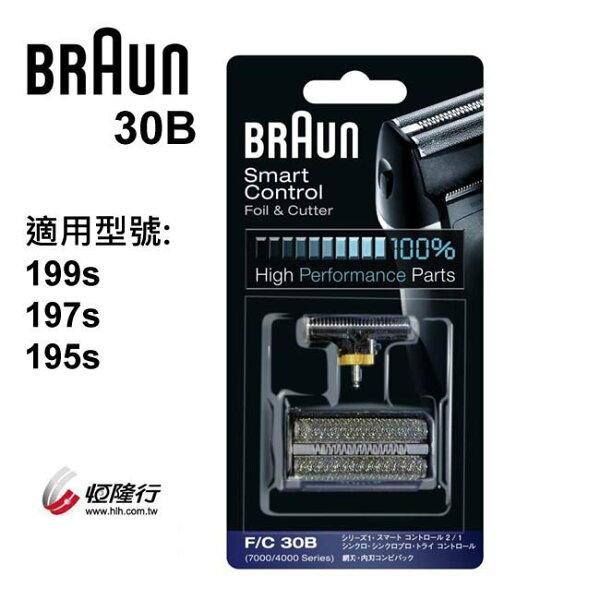 BRAUN 德國 百靈-刀頭刀網組(黑) 30B