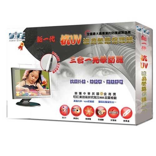 新視王22吋電視螢幕抗UV光學保護鏡 BL-22WPL