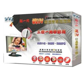 新視王24吋電視螢幕抗UV光學保護鏡 BL-24WPL