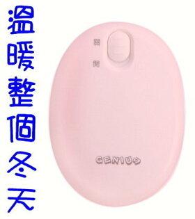 ◤粉紅限定版◢ GENIUS 充電式隨身電暖蛋 / 暖暖蛋 / 懷爐 / 暖手寶 HS-006   **可刷卡!免運費**