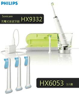 贈HX6053(包含原包裝共5入刷頭) PHILIPS 飛利浦 HX9332 / HX-9332 鑽石靚白音波電動牙刷