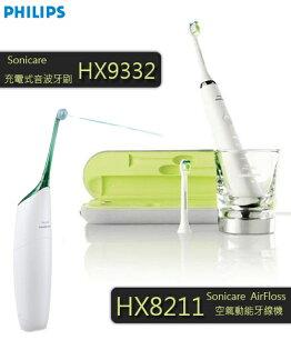◤贈Sonicare AirFloss牙線機HX8211◢ 飛利浦鑽石靚白音波電動牙刷HX9332  組合促銷中