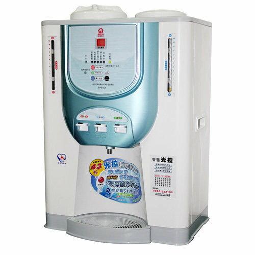 晶工牌 光控冰溫熱開飲機 JD-6712