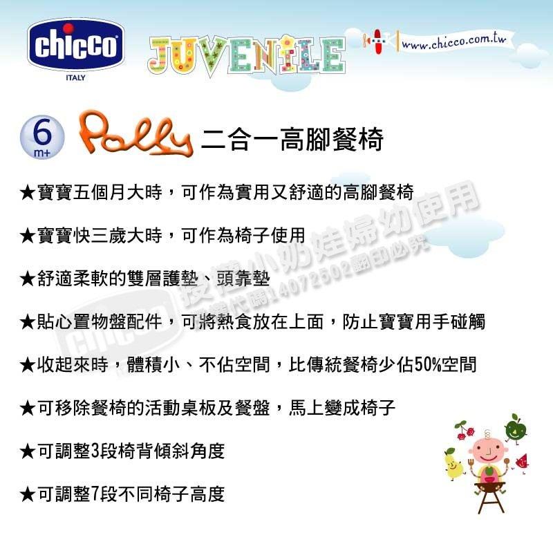 Chicco - Polly 兩段式高腳餐椅 童話世界(橘) 1