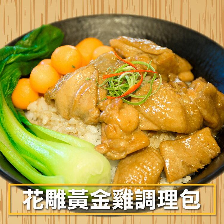 【廚房有雞】人氣美食-花雕黃金雞調理包(4包入) ※在家也吃的到的正宗花雕雞※ - 限時優惠好康折扣