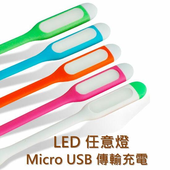 【LED任意燈】Micro USB HTC/SONY/SAMSUNG/LG/ASUS/InFocus/小米 傳輸充電隨身燈/可彎曲/USB照明小夜燈 M03942053