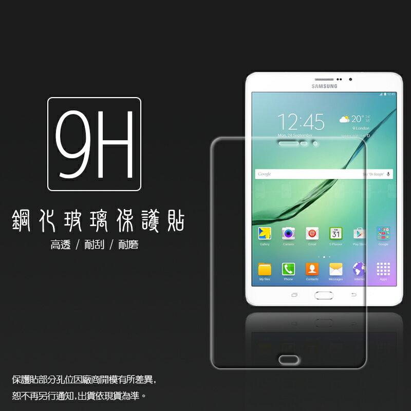 超高規格強化技術 SAMSUNG Galaxy Tab S2 8吋 T715 (LTE 版) 鋼化玻璃保護貼/強化保護貼/9H硬度/高透保護貼/防爆/防刮/超薄