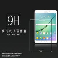 Samsung 三星到超高規格強化技術 SAMSUNG Galaxy Tab S2 8吋 T715 (LTE 版) 鋼化玻璃保護貼/強化保護貼/9H硬度/高透保護貼/防爆/防刮/超薄