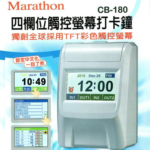 馬拉松 Marathon CB-180四欄位微電腦打卡鐘/全彩觸碰螢幕/台灣製造◆送200元咖啡券